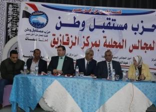 """""""مستقبل وطن"""" يعقد اجتماعا تنظيميا بحضور كبار عائلات الزقازيق"""