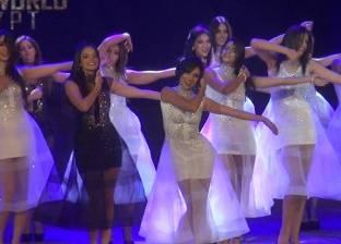 بالفيديو| عرض راقص لمشتركات مسابقة ملكة جمال مصر 2017