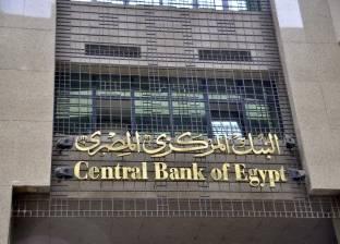البنك المركزى: ارتفاع تاريخى لودائع المصريين إلى 2.106 تريليون جنيه بعد «الإصلاح»