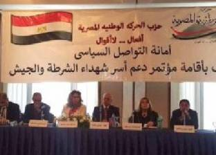 """""""الحركة الوطنية"""" يعلن فتح باب الترشح على رئاسة الحزب أول أكتوبر"""
