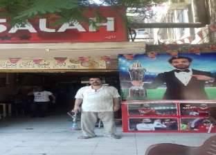 مقهى «مو صلاح» يرحب بمشجعى المونديال: هو اللى مفرحنا