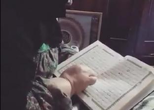 """بأناملها.. نفيسة تختم المصحف بتحريك أصابعها على الآيات: """"مبعرفش أقرأ"""""""