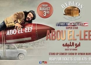 """الجمعة.. حفل غنائي لـ""""أبو الليف"""" في كاليفورنيا"""