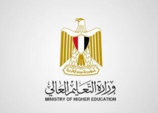 """""""التعليم العالي"""": نحرص على تذليل جميع العقبات أمام الطلاب السعوديين"""