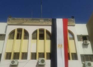 بالصور| «تعليم جنوب سيناء» تتزين بعلم مصر في بداية العام الجديد