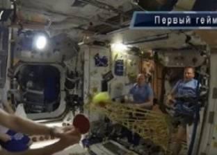 بالفيديو| هكذا يلعب رواد محطة الفضاء الدولية التنس والجاذبية منعدمة