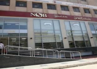 تعرف على الكليات المطلوبة للتقدم لـ200 وظيفة ببنك ناصر