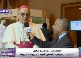 المطران كاميلو: مؤتمر الإمارات للأخوة الإنسانية سيغير روح البشر للأفضل