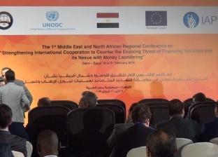 افتتاح المؤتمر الإقليمي الأول لمواجهة تمويل الإرهاب