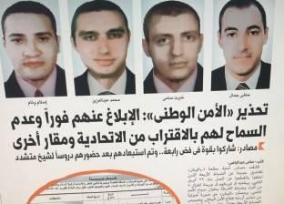 """مفاجأة.. """"الوطن"""" انفردت بنشر صور الضباط المتهمين بمحاولة اغتيال السيسي أبريل الماضي"""