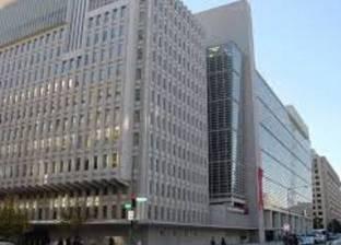 البنك الدولي يمدد استراتيجيته في مصر عامين: علامات نجاحها ظهرت مبكرا