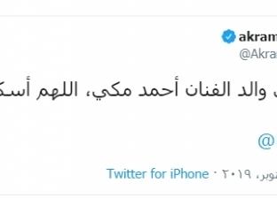أكرم حسني ينعى والد أحمد مكي: اللهم أسكنه فسيح جناتك