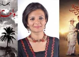 """مريم نعوم تتحدث عن كواليس تحويل رواية بهاء طاهر لمسلسل """"واحة الغروب"""""""