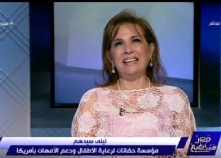 ليلى سيدهم: مصر مبهرة جدا.. ونسعى للترويج السياحي في أمريكا