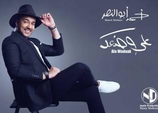 """هاني محروس يطرح أغنية """"علي وضعك"""" لـ أحمد أبو النصر"""