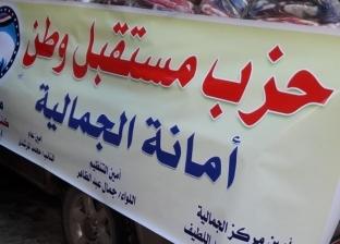 """""""مستقبل وطن"""" في الجمالية يوزع 300 بطانية على غير القادرين"""