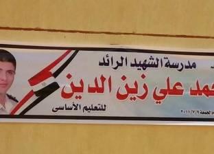 وزير التعليم يفتتح مدرسة الشهيد زين العابدين بالسويس