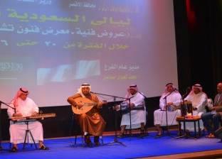افتتاح الليالي الثقافية السعودية بالأقصر