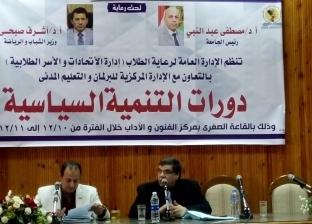 نائب رئيس مجلس الدولة يحاضر ثاني ندوات التنمية السياسية بجامعة المنيا