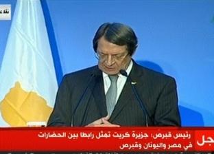 رئيس قبرص: الاتحاد الأوروبي يقدر دور مصر في الحد من الهجرة غير الشرعية