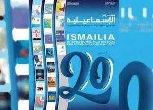 14 فيلما بمسابقة الأفلام التسجيلية القصيرة بمهرجان الإسماعيلية
