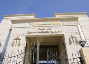 """محكمة جنح أسوان تبرئ 6 شاركوا في """"جمعة الأرض"""""""