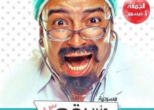"""الجمعة.. افتتاح عرض """"عنبر رقم 13"""" على مسرح جلال الشرقاوي"""