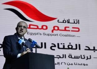 """الهيئة الاستشارية لـ""""دعم مصر"""" تبدأ حوارا حول القضايا المجتمعية"""