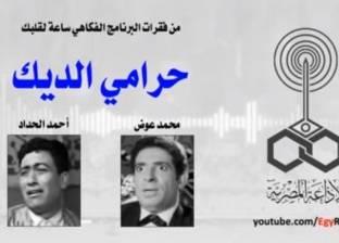 """""""صباحك بيضحك"""".. محمد عوض """"حرامي الديك"""""""