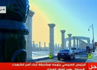 عاجل| السيسي يشارك أبناء الشهداء احتفالات عيد الفطر المبارك