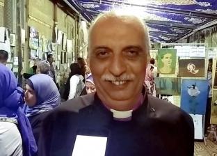 """أسقف الكنيسة الأسقفية بمعرض """"فن بلا أسوار"""": """"نتحد الإرهاب ونصنع سلام"""""""
