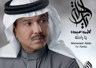 """محمد عبده يتعاون مع ناصر الصالح وماجد المهندس في """"يا راحلة"""""""
