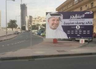 «البحرين» تختار نوابها غدا والمرشحون ممنوعون من «الفيس بوك» خلال «الصمت الانتخابى»