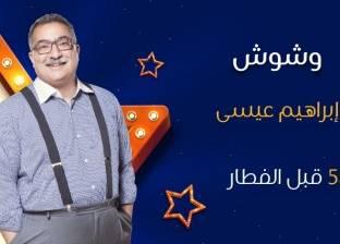 "بالصور| برامج ""نجوم FM"" في رمضان.. ""إبراهيم عيسى يقدم وشوش"""