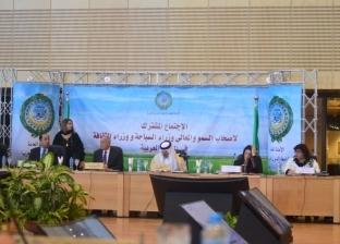 بالصور| بدء اجتماع وزراء السياحة العرب في مكتبة الإسكندرية