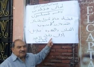 قهوي وشاي ببلاش.. كوفي شوب يتبرع بمشروبات مجانية لناخبين بني سويف