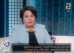 """فردوس عبدالحميد عن أعمال البلطجة بالدراما المصرية: """"مؤامرة مخطط لها"""""""