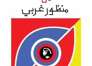 """""""منظور غربي"""" كتاب جديد للراحل عبد الوهاب المسيري عن دار الشروق"""