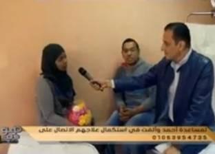 حب على سرير المرض.. علام يعرض قصة زواج مريضا الفشل الكلوي أحمد وألفت