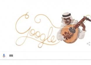 جوجل يحتفل بذكرى ميلاد عملاق الغناء السعودي طلال مداح