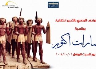 السبت.. المتحف المصري يحتفل بانتصارات أكتوبر