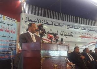 """""""مستقبل وطن"""" ينظم ندوة توعية عن التعديلات الدستورية في سوهاج"""