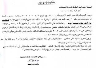 """""""عمال الموانئ المصرية"""": نرفض التنكيل بقيادات الاتحاد"""