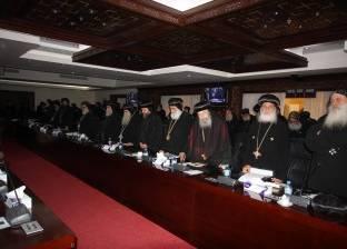 غدا.. بدء اجتماعات لجان المجمع المقدس للكنيسة الأرثوذكسية