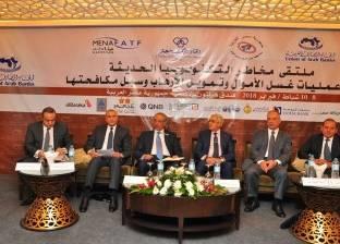«المصارف العربية» يطرح استراتيجية متكاملة لمواجهة مخاطر التكنولوجيا الحديثة فى عمليات غسل الأموال وتمويل الإرهاب