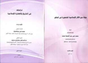 """صدور كتاب """"تاريخ الخط العربي وتطوره"""" للدكتور محمد عبدالحفيظ"""
