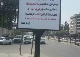 """لوحات بمصر الجديدة لحث المواطنين على التواصل مع """"الضرائب العقارية"""""""