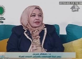 رئيس لجنة المحافظات بـ«قومي المرأة»: توثيق الزواج غاب عن بعض المناطق