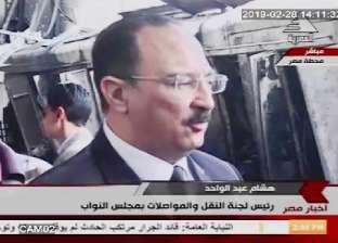 """رئيس """"نقل النواب"""": استقالة هشام عرفات لن تعطل خطة تطوير """"السكة الحديد"""""""