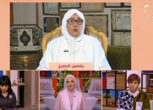 ياسمين الحصري: الناصح هو من يدعو للآخرين.. «رزق ليك قبل اللي بتدعيله»